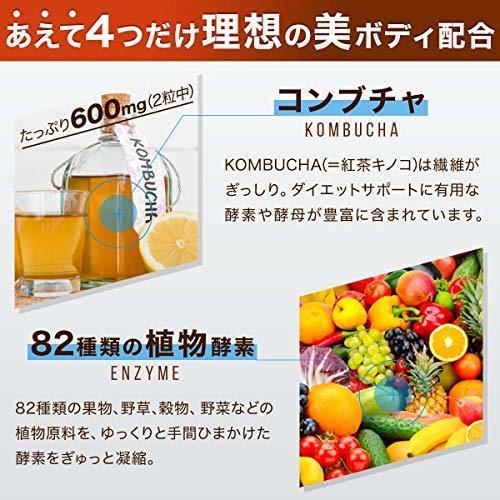 【論2】30日分 コンブチャと82種類の植物酵素 グレープフルーツ味 タブレット 60粒 30日分_画像3