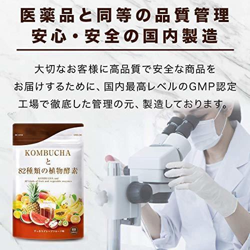 【論2】30日分 コンブチャと82種類の植物酵素 グレープフルーツ味 タブレット 60粒 30日分_画像7