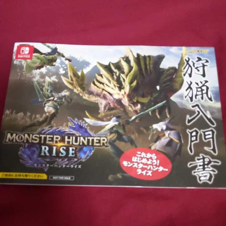 Nintendo Switchモンスターハンターライズ スペシャルエディション 本体 スイッチ モンハン 同梱版 冊子付き 新品 送料無料 即決
