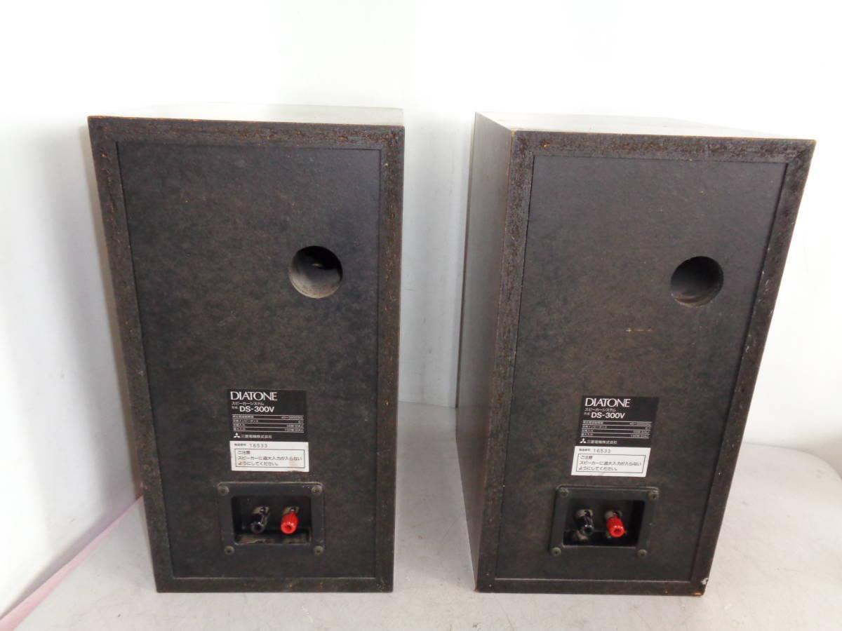 MK1756 DIATONE ダイヤトーン DS-300V スピーカーペア_画像4