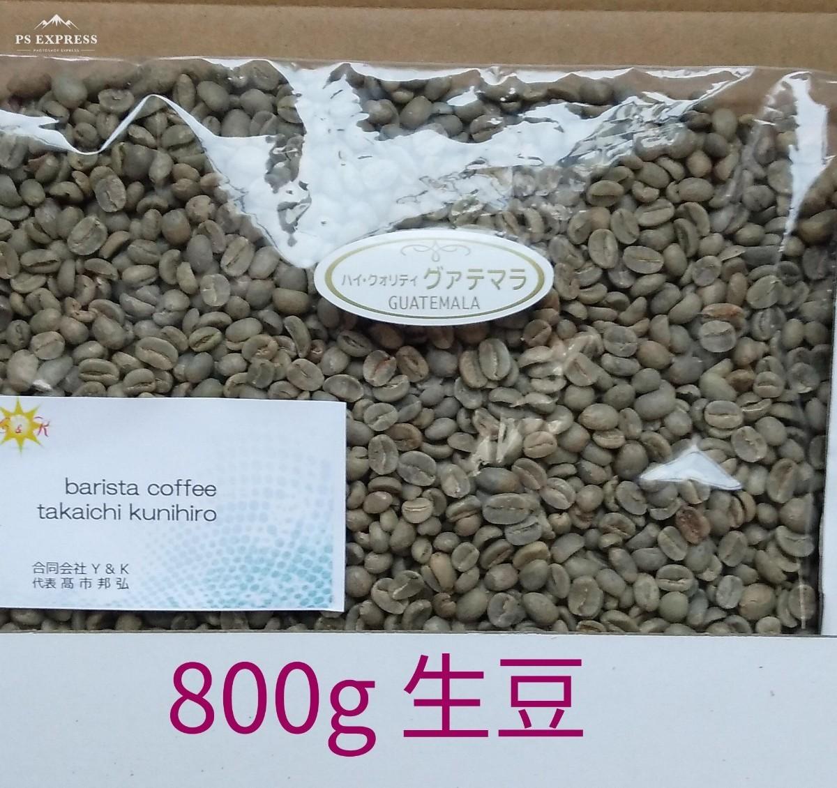 入荷しました、コーヒー豆 グアテマラ 800g 焙煎用生豆