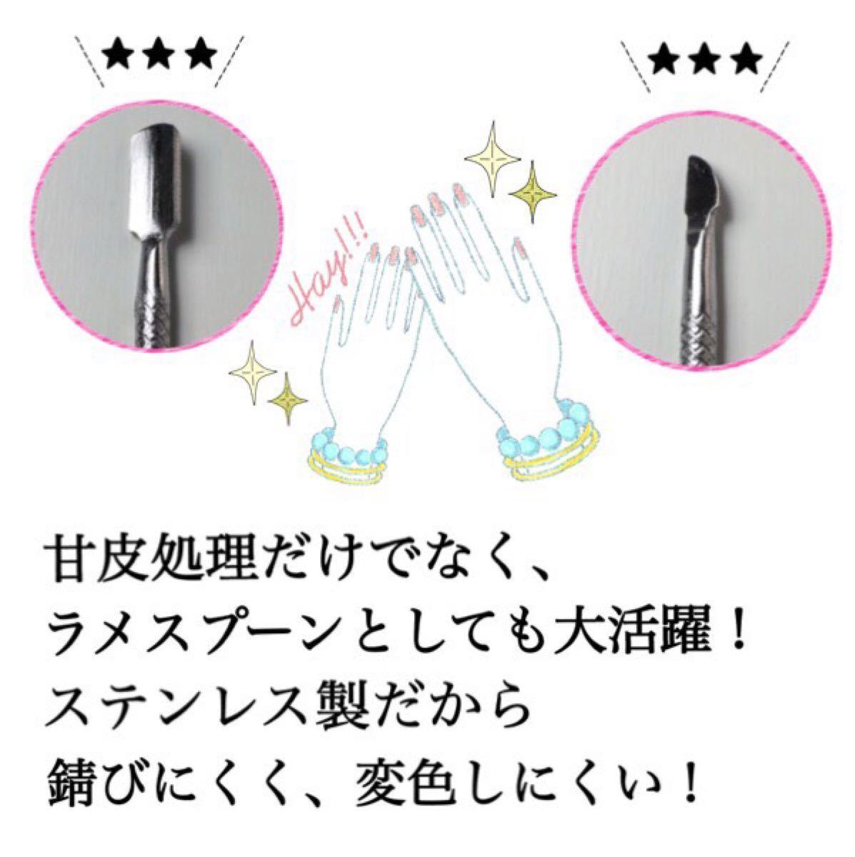 甘皮処理 ラメスプーン メタルプッシャー 美爪 ネイルケア 即購入大歓迎 キューティクルプッシャー ジェルネイル