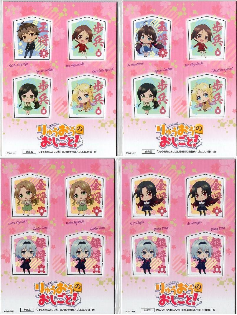 Blu-ray『りゅうおうのおしごと! 全4巻セット(BOX付)』