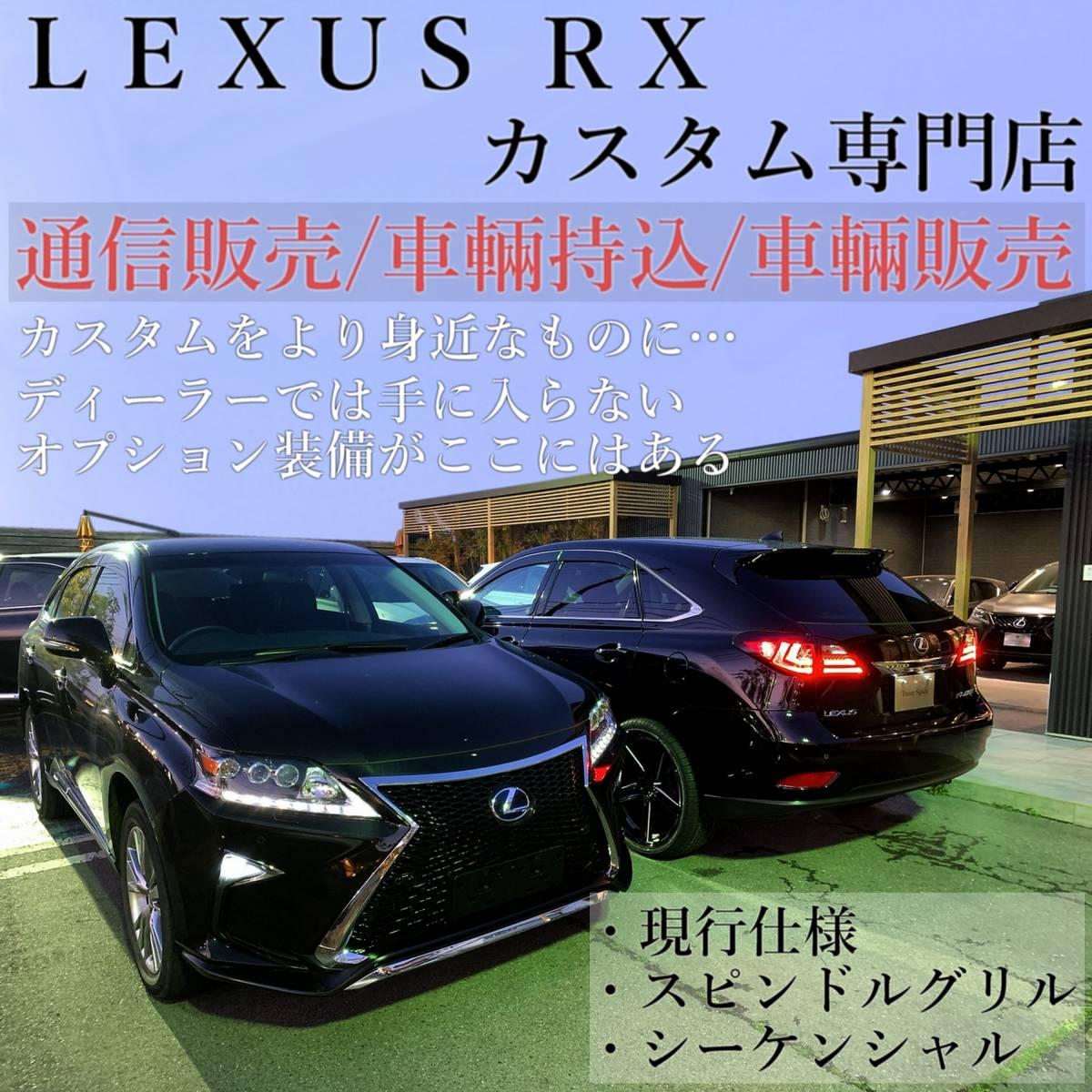 レクサス RX 10系用 20系仕様 流れるウィンカー テール シーケンシャルウィンカー lexus AGL10 GGL10 GGL15 GYL10 GYL15 GYL16 CONSERX_画像1