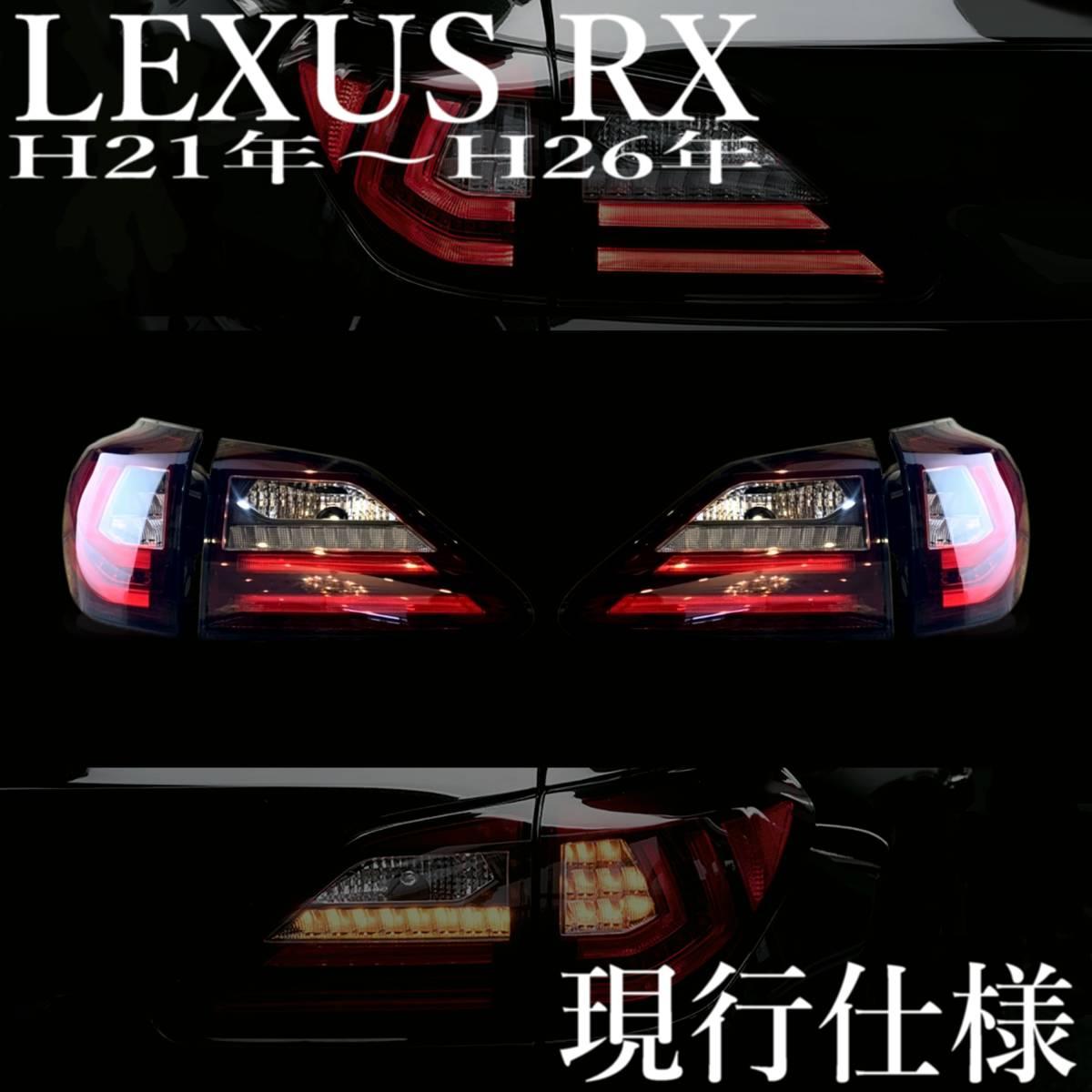 レクサス RX 10系用 20系仕様 流れるウィンカー テール シーケンシャルウィンカー lexus AGL10 GGL10 GGL15 GYL10 GYL15 GYL16 CONSERX_画像3