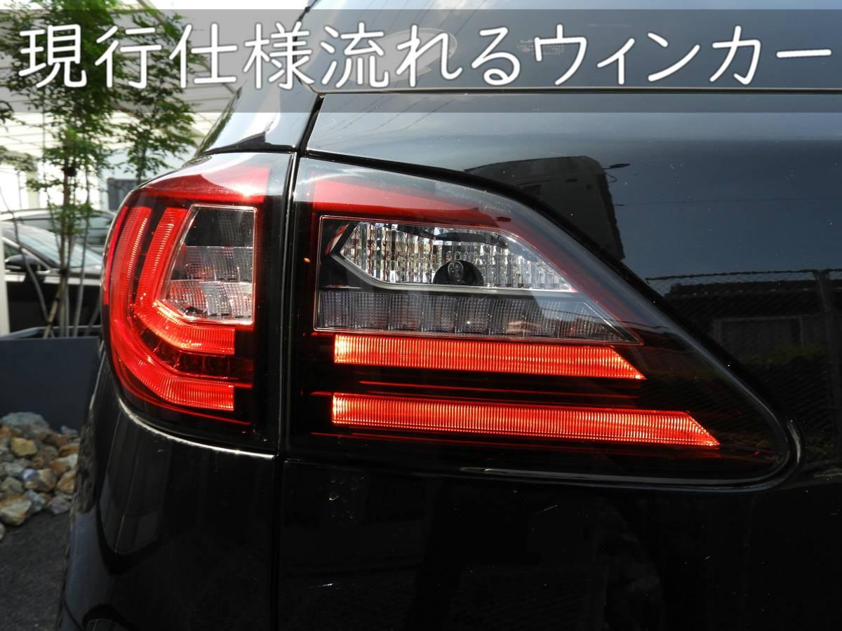 レクサス RX 10系用 20系仕様 流れるウィンカー テール シーケンシャルウィンカー lexus AGL10 GGL10 GGL15 GYL10 GYL15 GYL16 CONSERX_画像9
