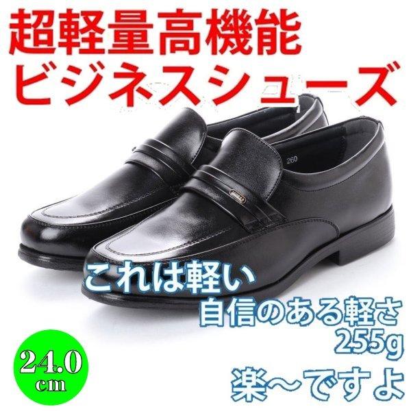 【安い】 超軽量 紳士靴 メンズ ビジネスシューズ スリッポン ウォーキングシューズ 幅広 4E 抗菌 防臭 1013 ブラック 黒 27.0cm