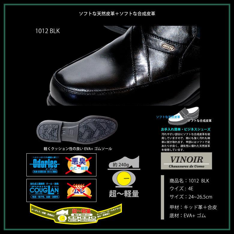 【安い】 超軽量 紳士靴 メンズ ビジネスシューズ スリッポン ウォーキングシューズ 幅広 4E 抗菌 防臭 1012 ブラック 黒 25.0cm