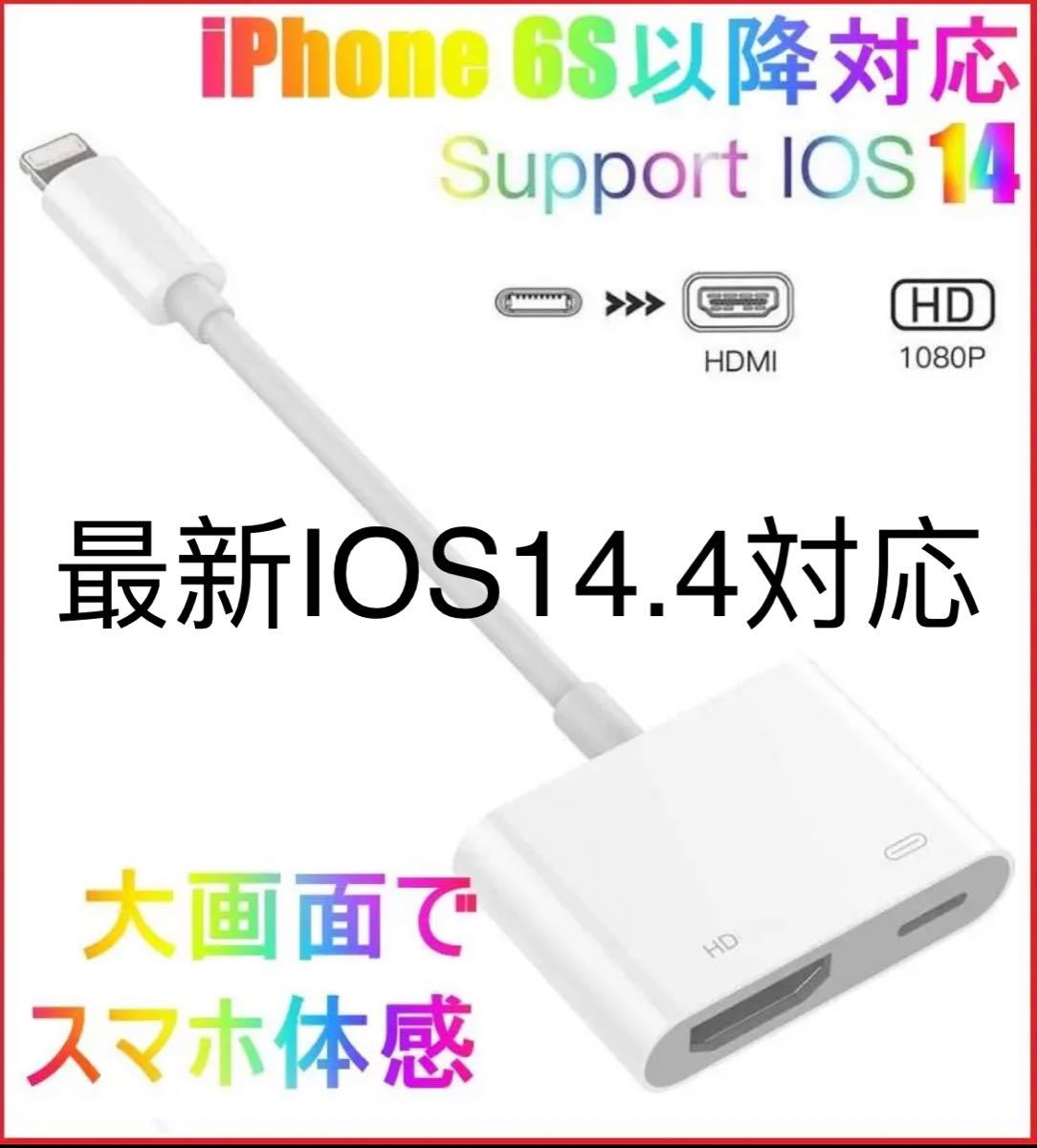 Lightning HDMI 変換ケーブルHDMIアダプター iOS14.4対応