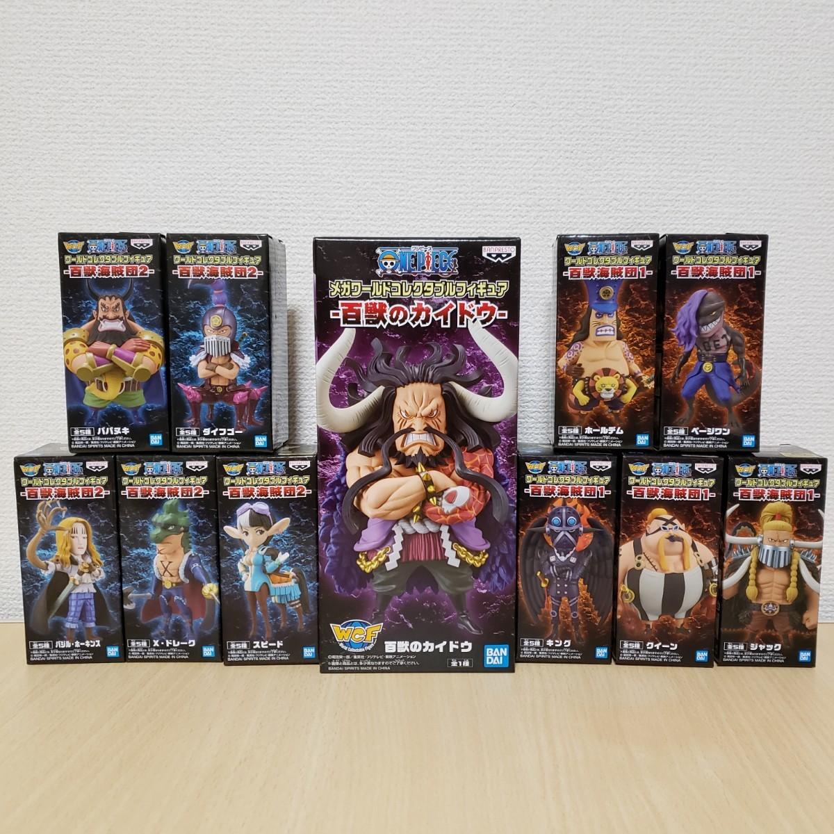 ワンピース 百獣海賊団ワールドコレクタブルフィギュア