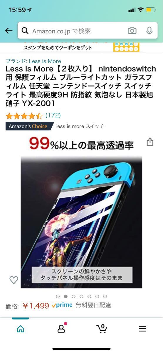 Nintendo Switch 任天堂スイッチ 保護フィルム ブルーライトカット ガラスフィルム 強化ガラス保護フィルム 2枚入り