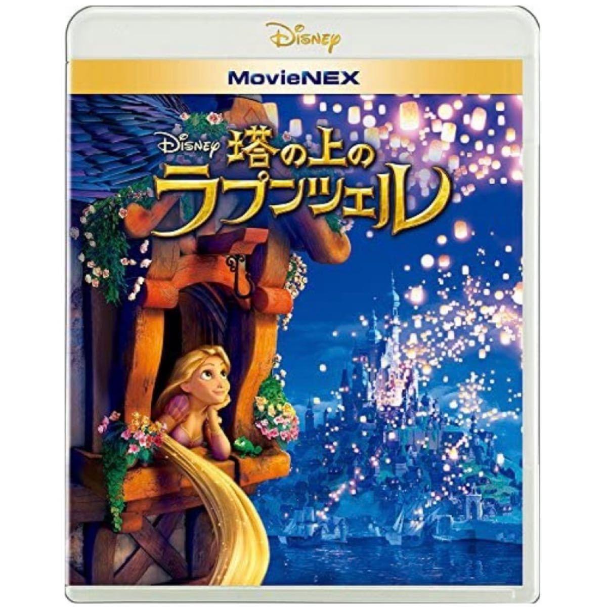 塔の上のラプンツェル MovieNEX ブルーレイのみ 純正ケース付 ディズニー プリンセス Blu-ray