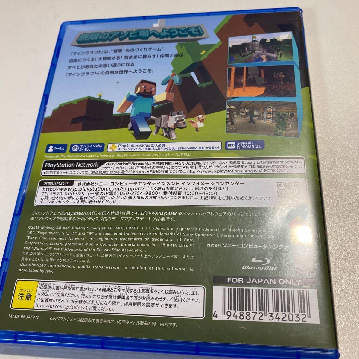 PS4版 マインクラフト