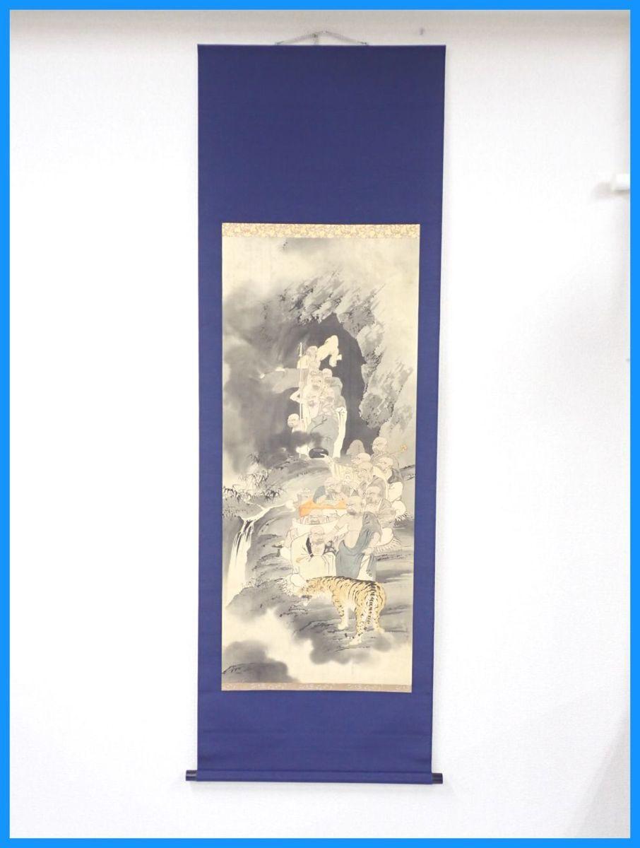 ■晃堂銘 掛軸 十六羅漢図 絹本肉筆/桐箱付き/阿羅漢/虎/仏画/仏教美術 #0228900895_画像1