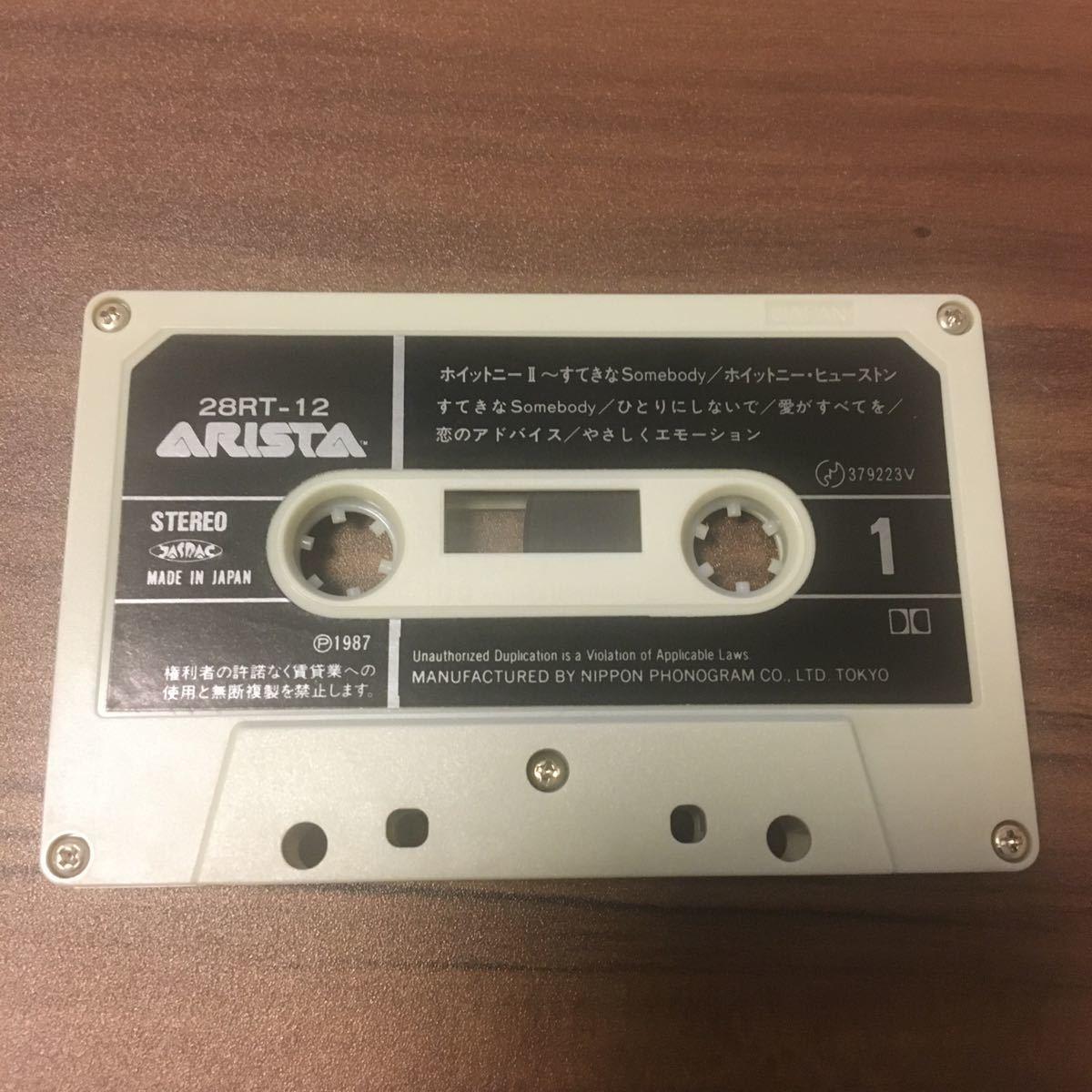 ホイットニー・ヒューストン/ホイットニー2 国内盤カセットテープ 解説、歌詞、対訳付き 1987年当時物