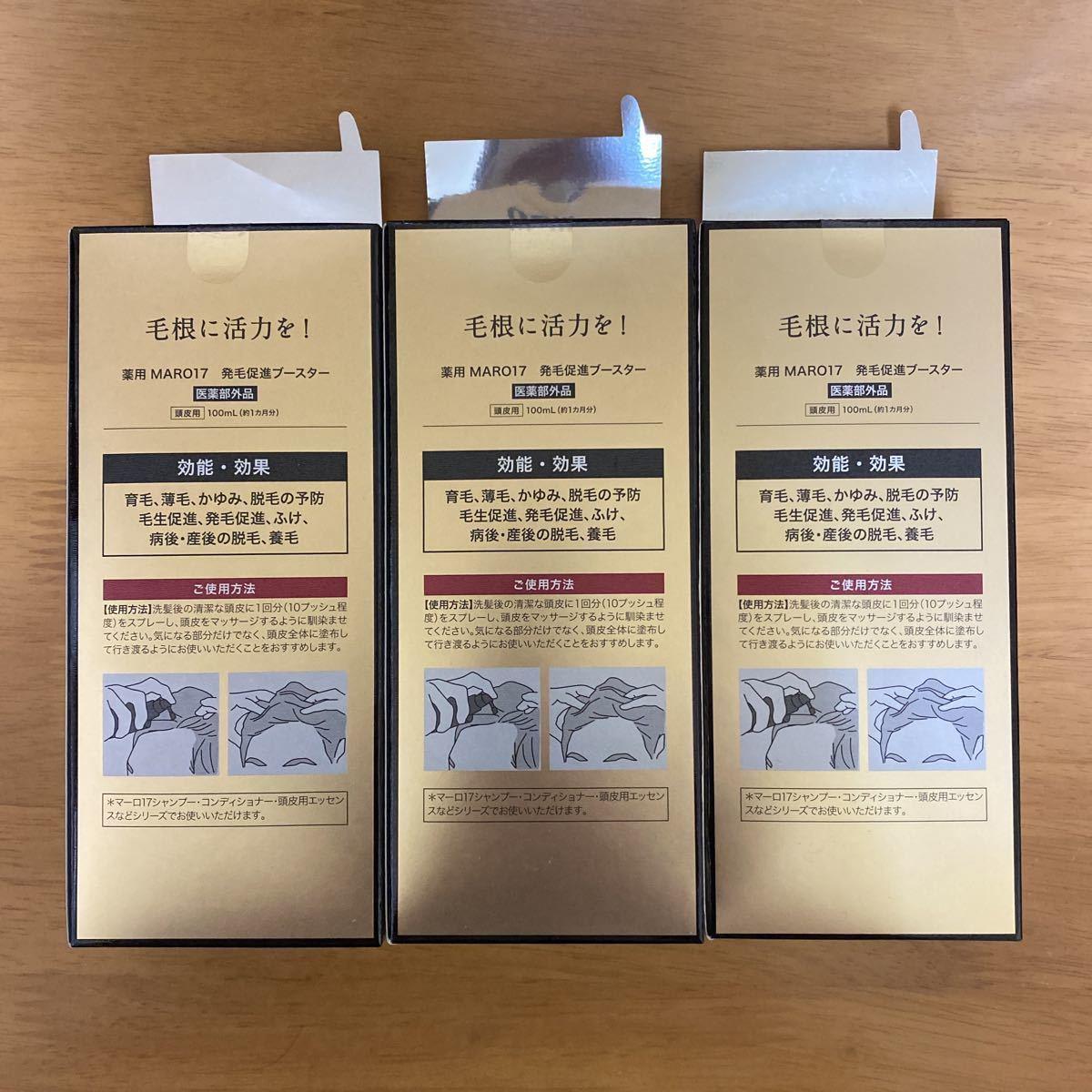 MARO17 マーロ 薬用育毛剤 発毛促進ブースター ×3