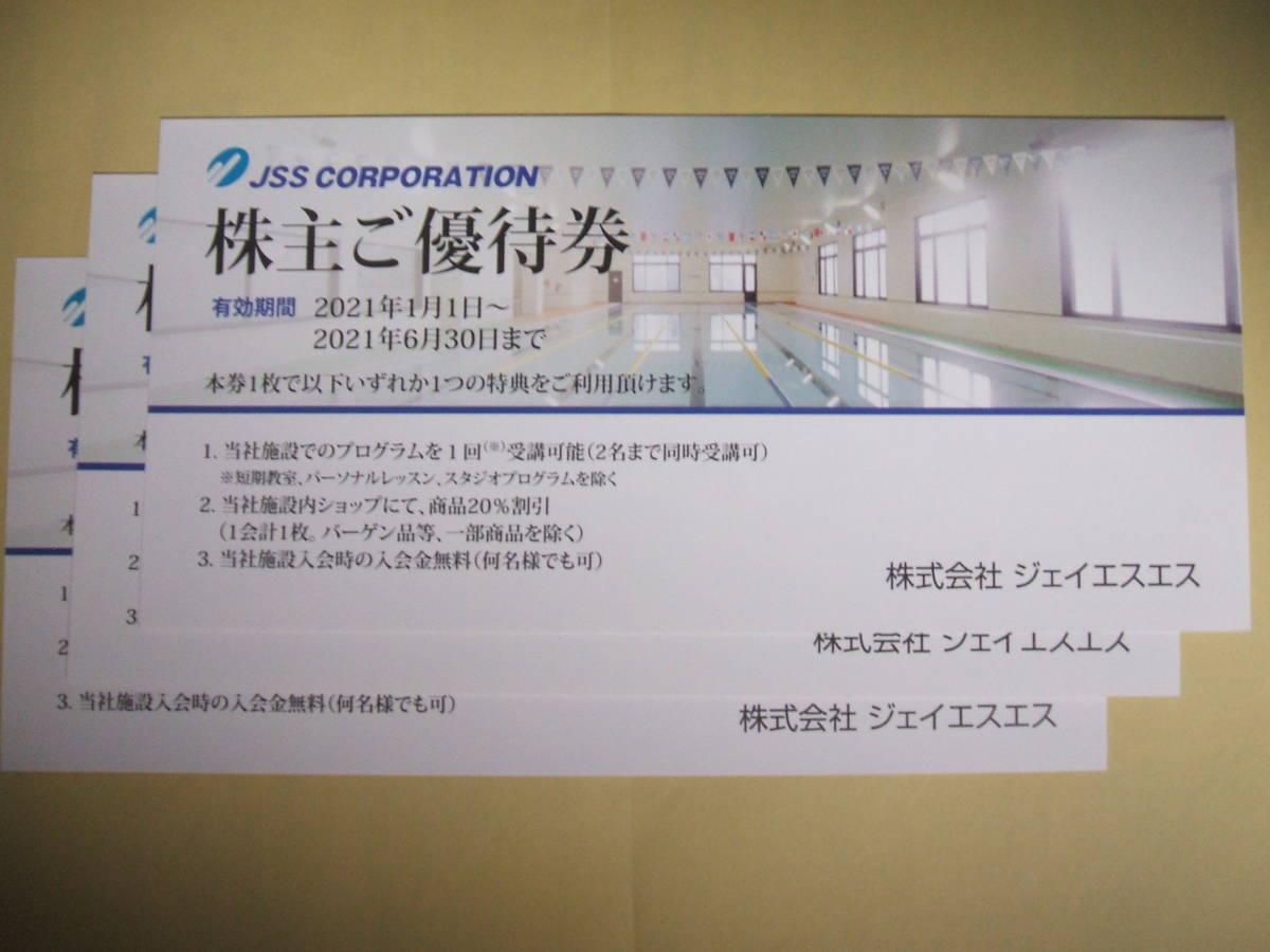 JSS 株主優待 3枚 送料無料_画像1