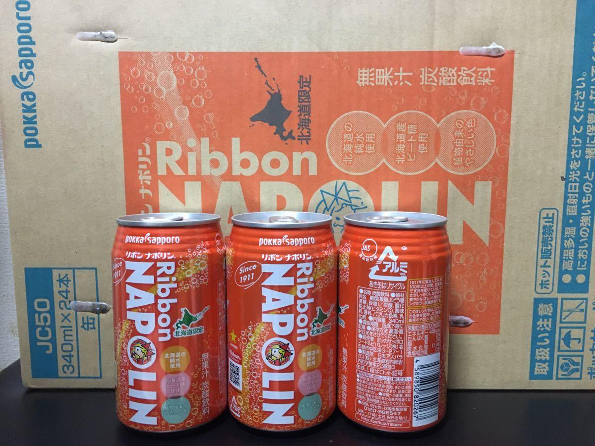 北海道限定商品リボンナポリン340ml24本