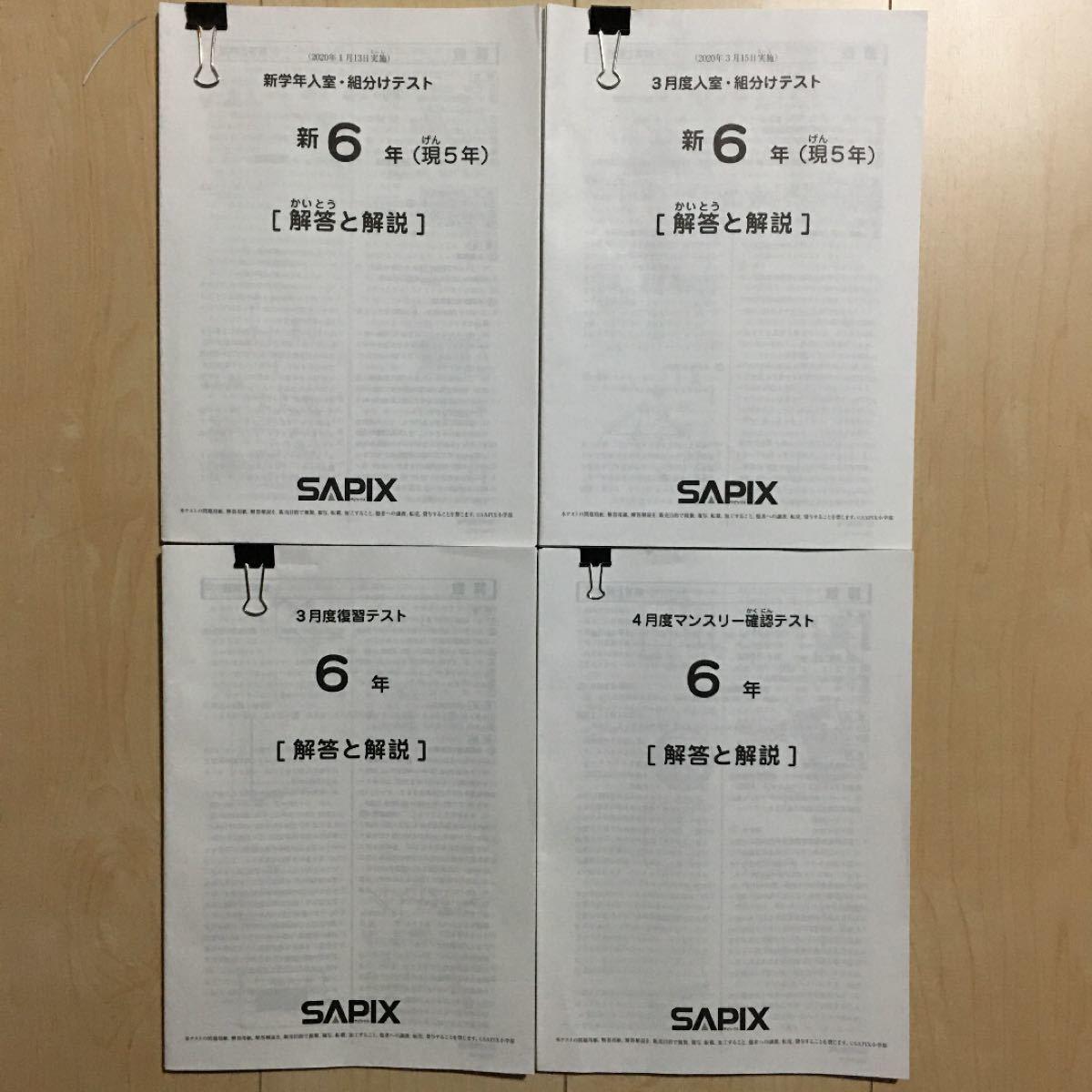 SAPIXサピックス 小6テスト4つ 入室テスト×2,復習,マンスリー中面書込有