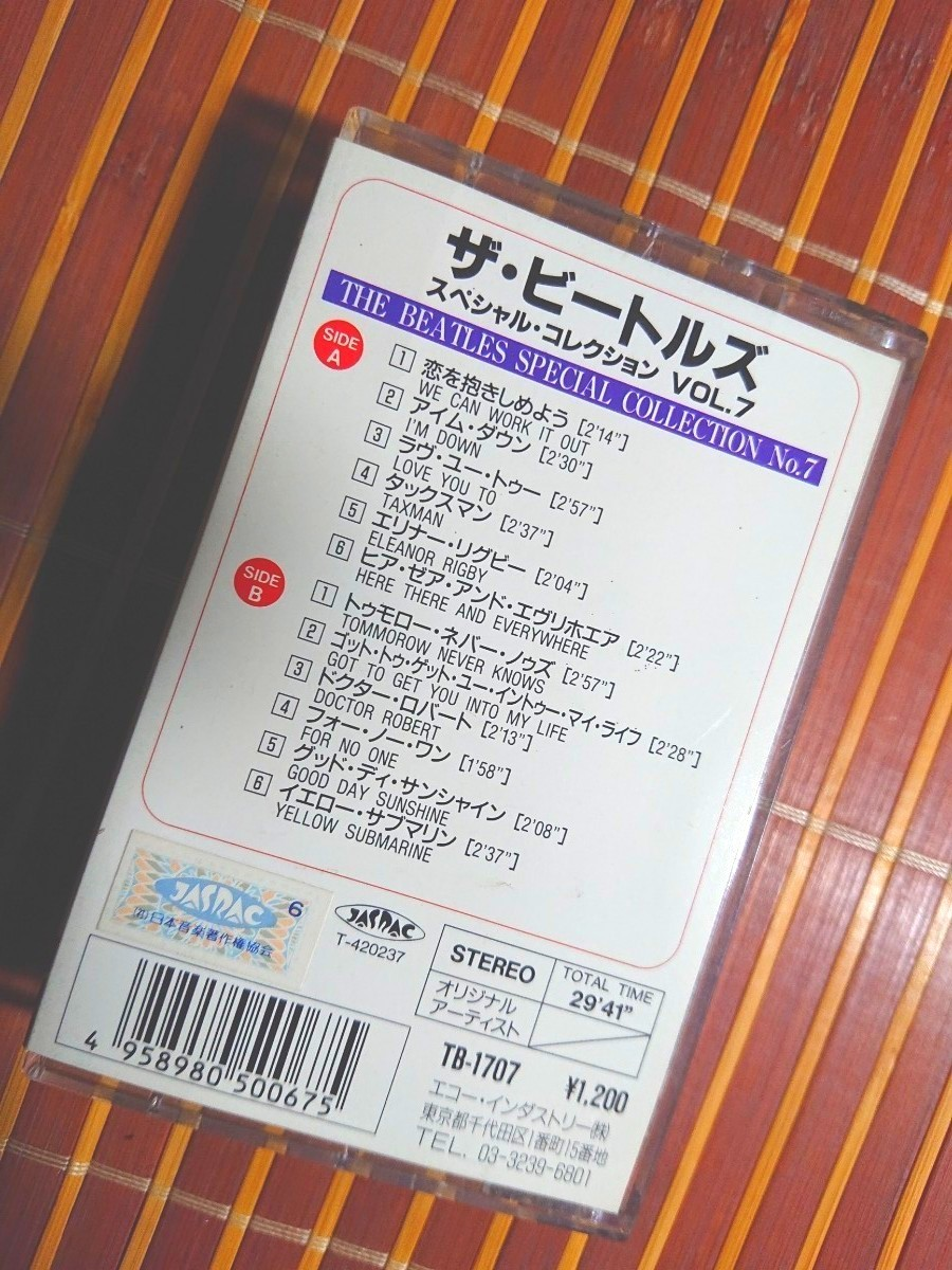 THE BEATLES SPECIAL COLLECTION No.7 #カセットテープ