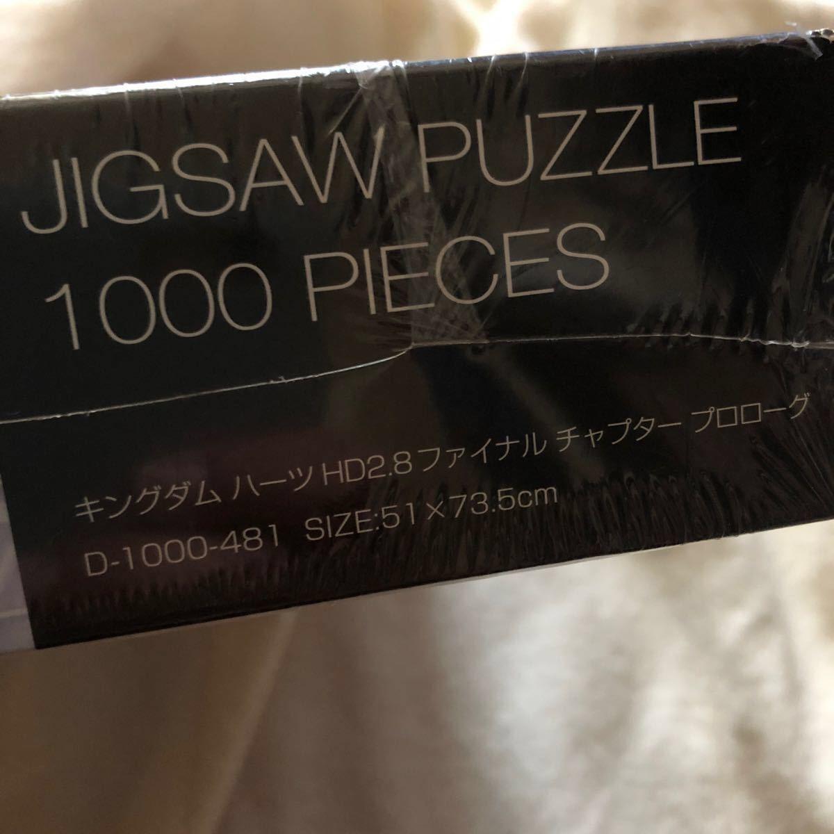 1000ピース ジグソーパズル キングダムハーツ HD2.8 ファイナルチャプタープロローグ(51x73.5cm)