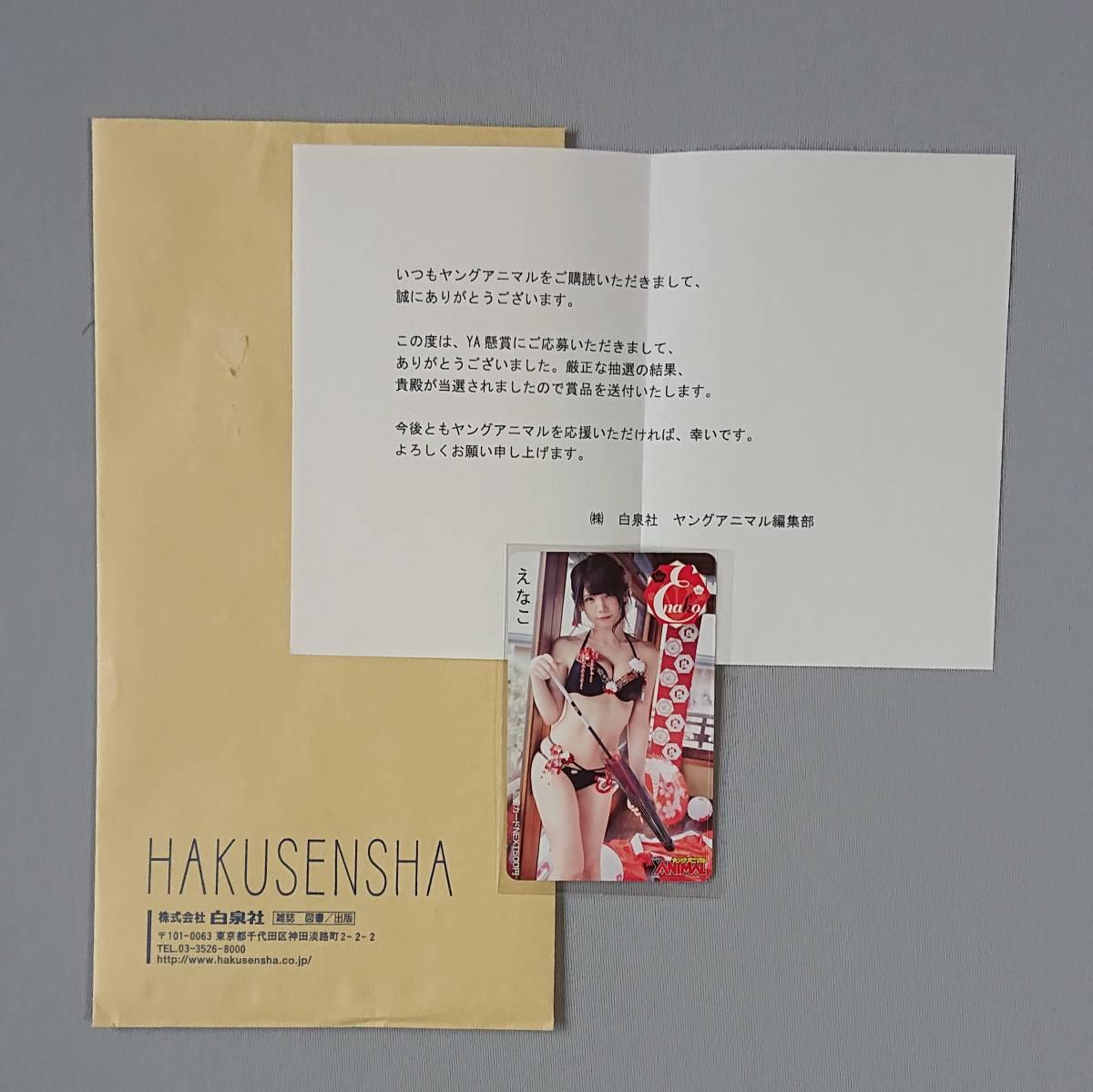 【即決】えなこ 図書カード ヤングアニマル 2021年 1号 抽プレ 当選品 クオカード/抽選プレゼント/非売品_画像1