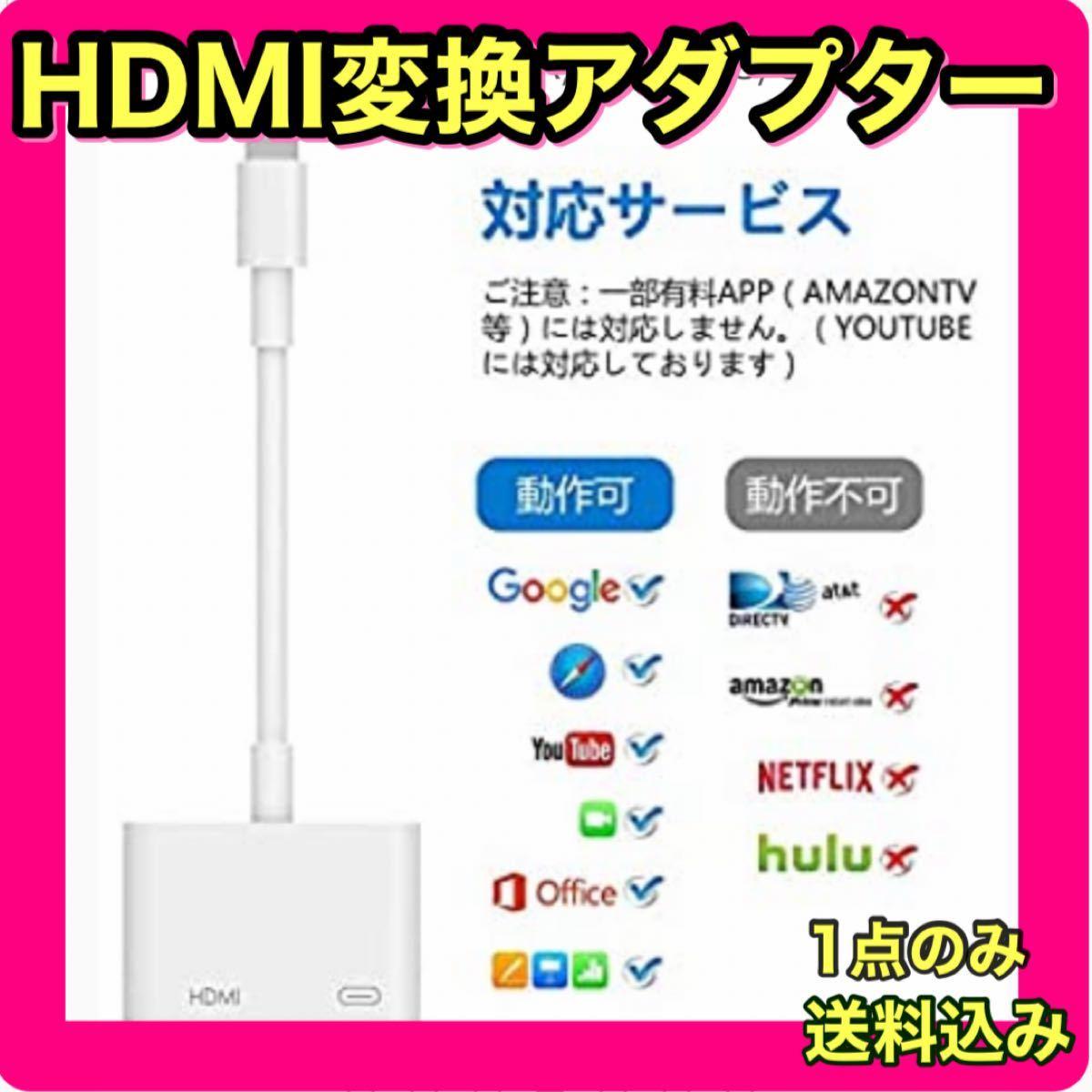 iPhone HDMI 変換アダプタ 新品未使用