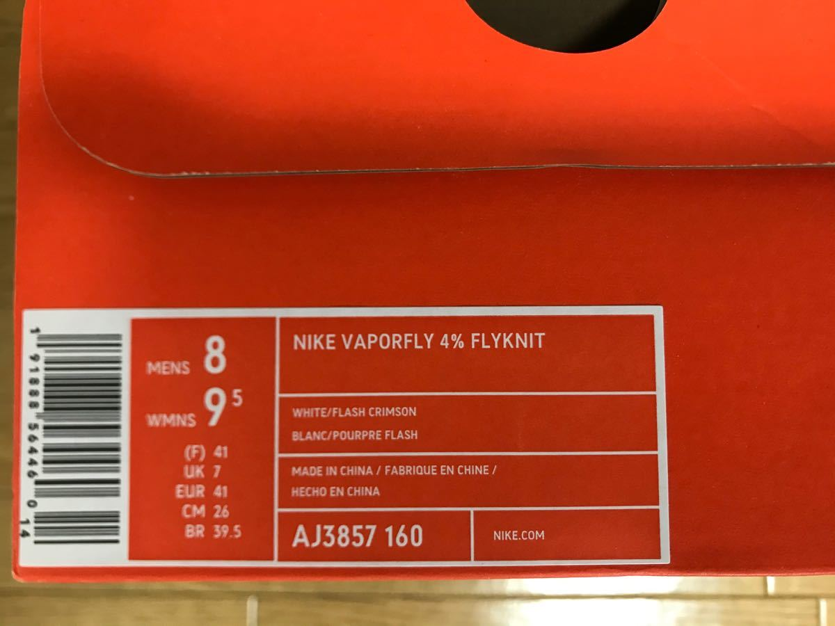 NIKE VAPORFLY 4% FK  ナイキ ヴェイパーフライ4% フライニット