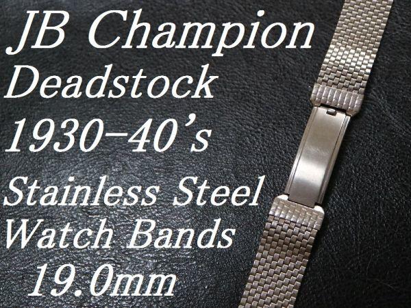 19㎜ シルバー 直かん / デッドストック 1930-40's JB Champion アンティーク ジェービー SS 9連 メッシュ ブレス / ROLEX OMEGA 用に!_画像1