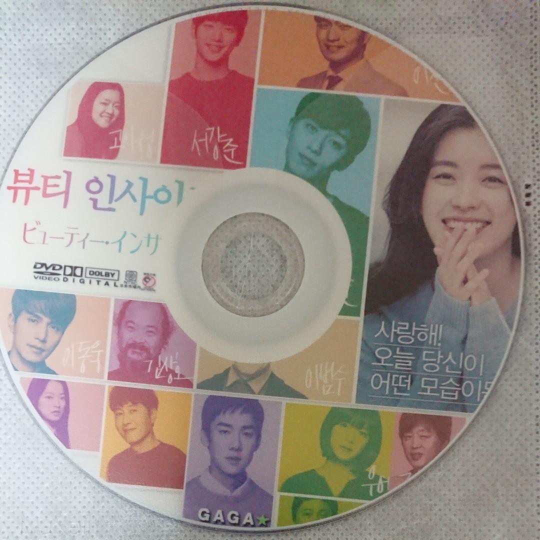 韓国映画「ビューティー インサイド」DVD
