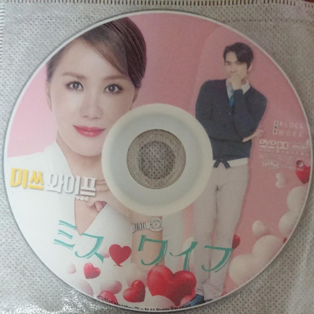 韓国映画「ミスワイフ」DVD