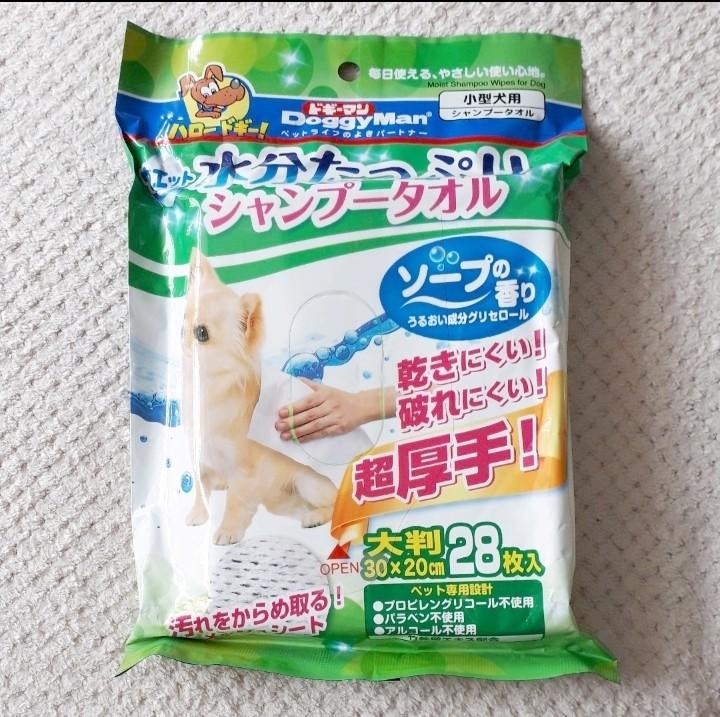 犬用 新品 ドギーマン 水分たっぷりシャンプータオル ウエット 大判28枚 消臭 厚手