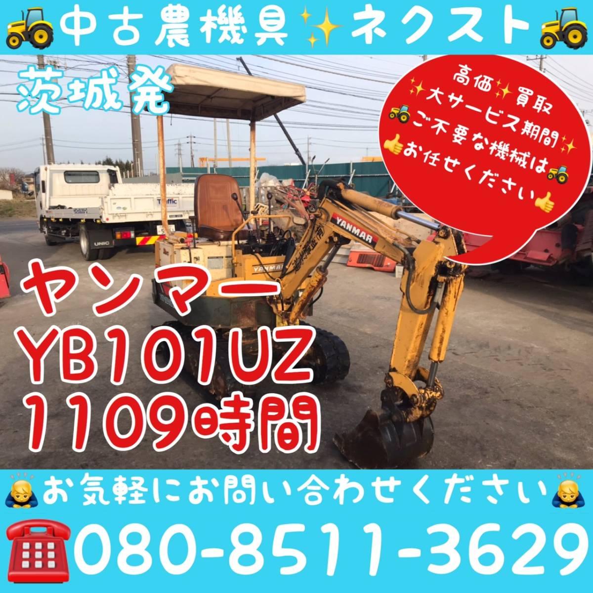 「☆サマーセール☆ ヤンマー YB101UZ バックホー 1109時間 ユンボ 茨城発」の画像1