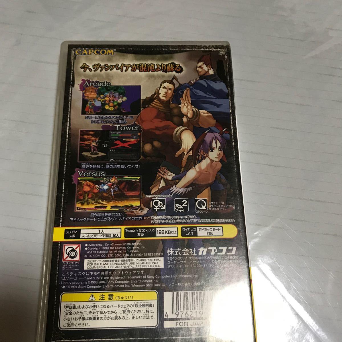 【PSP】 ヴァンパイア クロニクル ザ カオス タワー