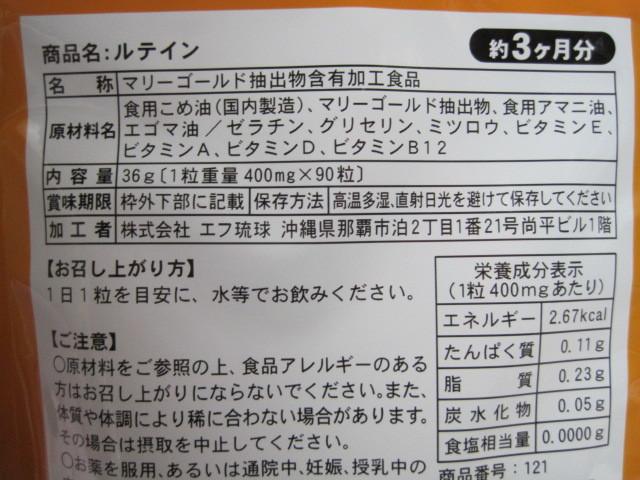 ルテイン 3ヶ月分90粒×2袋(計約6ヶ月分)えごま油 亜麻仁油 シードコムス サプリ 半年分 送料無料! _画像2