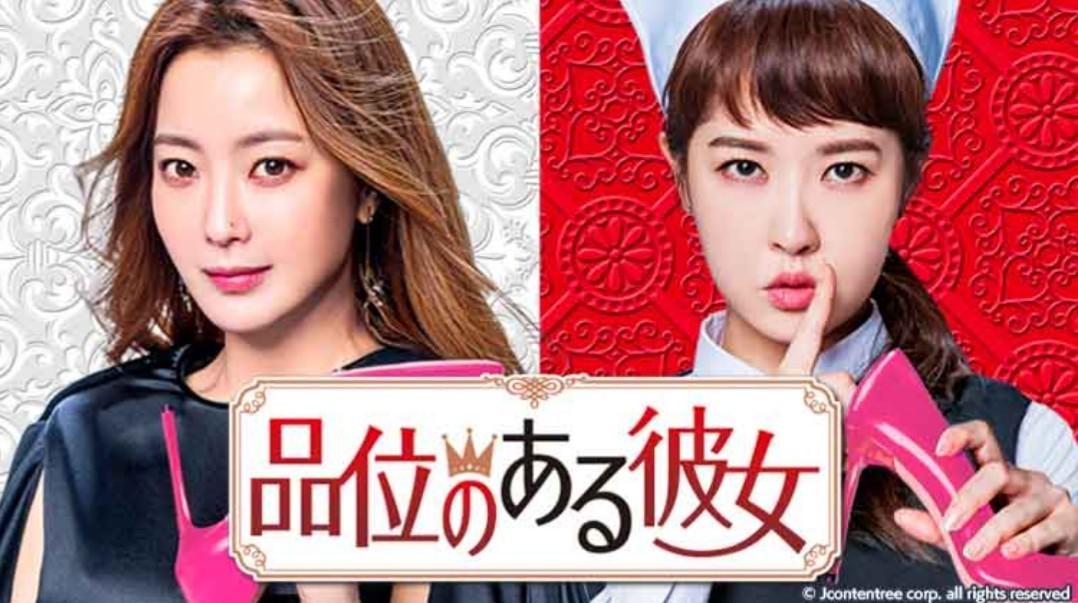 (ケース付) 韓国ドラマ 品位のある彼女 Blu-ray ブルーレイ