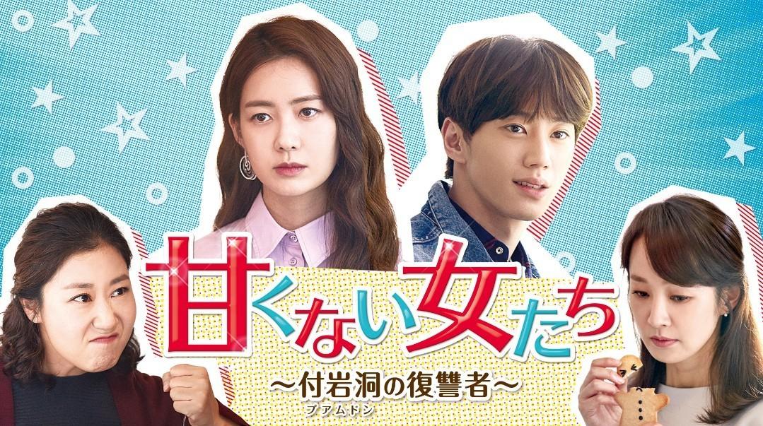 (ケース付) 韓国ドラマ 甘くない女たち Blu-ray ブルーレイ