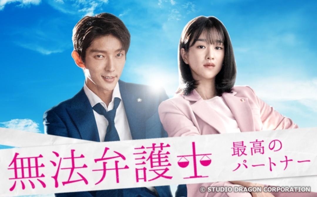 (ケース付) 韓国ドラマ 無法弁護士 Blu-ray ブルーレイ