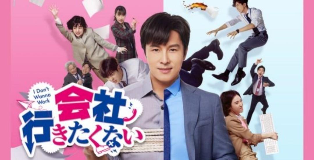 (ケース付) 韓国ドラマ 会社行きたくない Blu-ray ブルーレイ