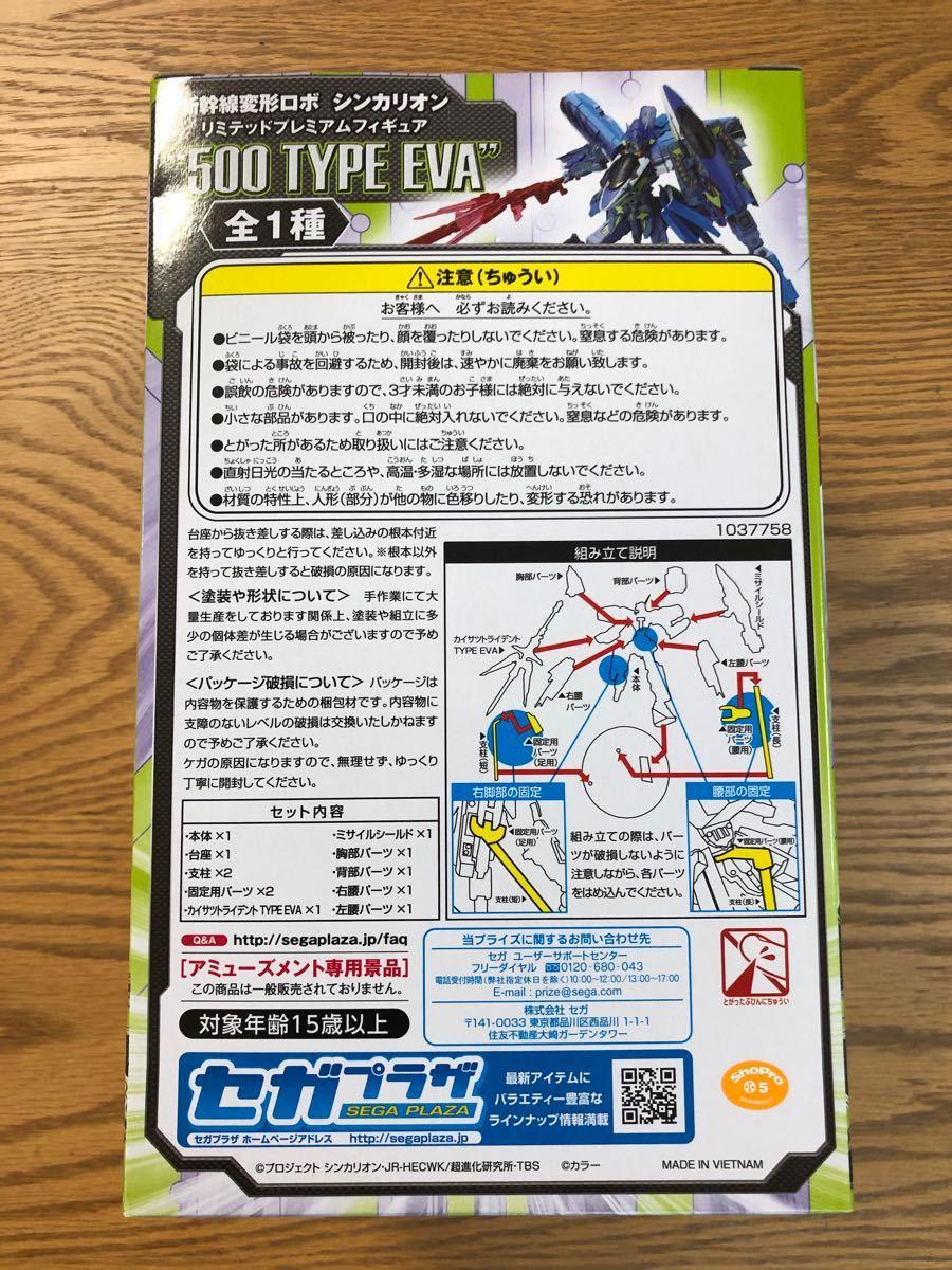 新幹線変形ロボ シンカリオン フィギュア 500 TYPE EVA