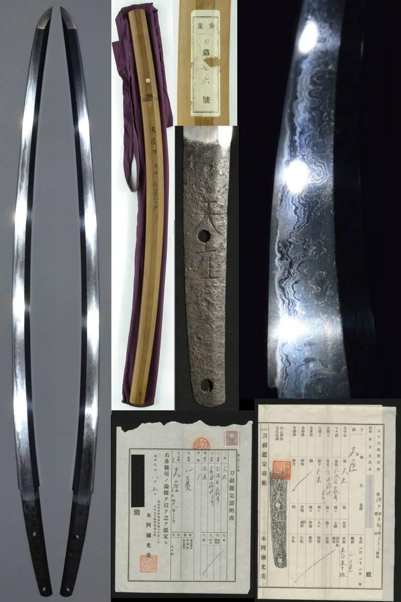 伝説の刀工<天座>天国・天庄・天行と共に日本刀の祖と伝わる刀工!昭和26年の大名登録
