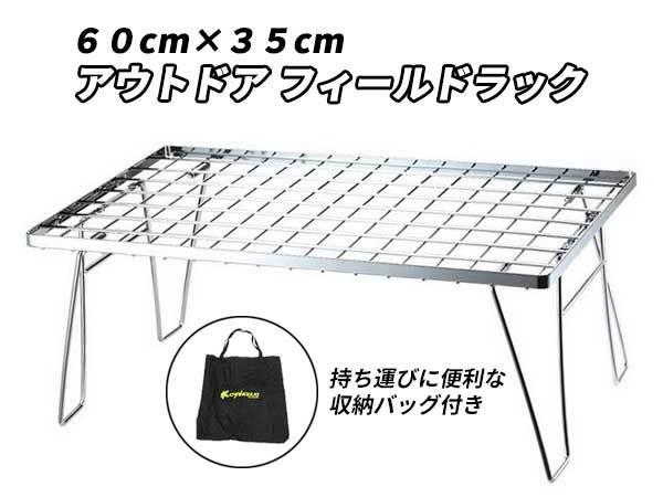 アウトドア フィールドラック テーブル 60cm×35cm 耐荷重 約 30Kg 持ち運びに便利な収納袋付き