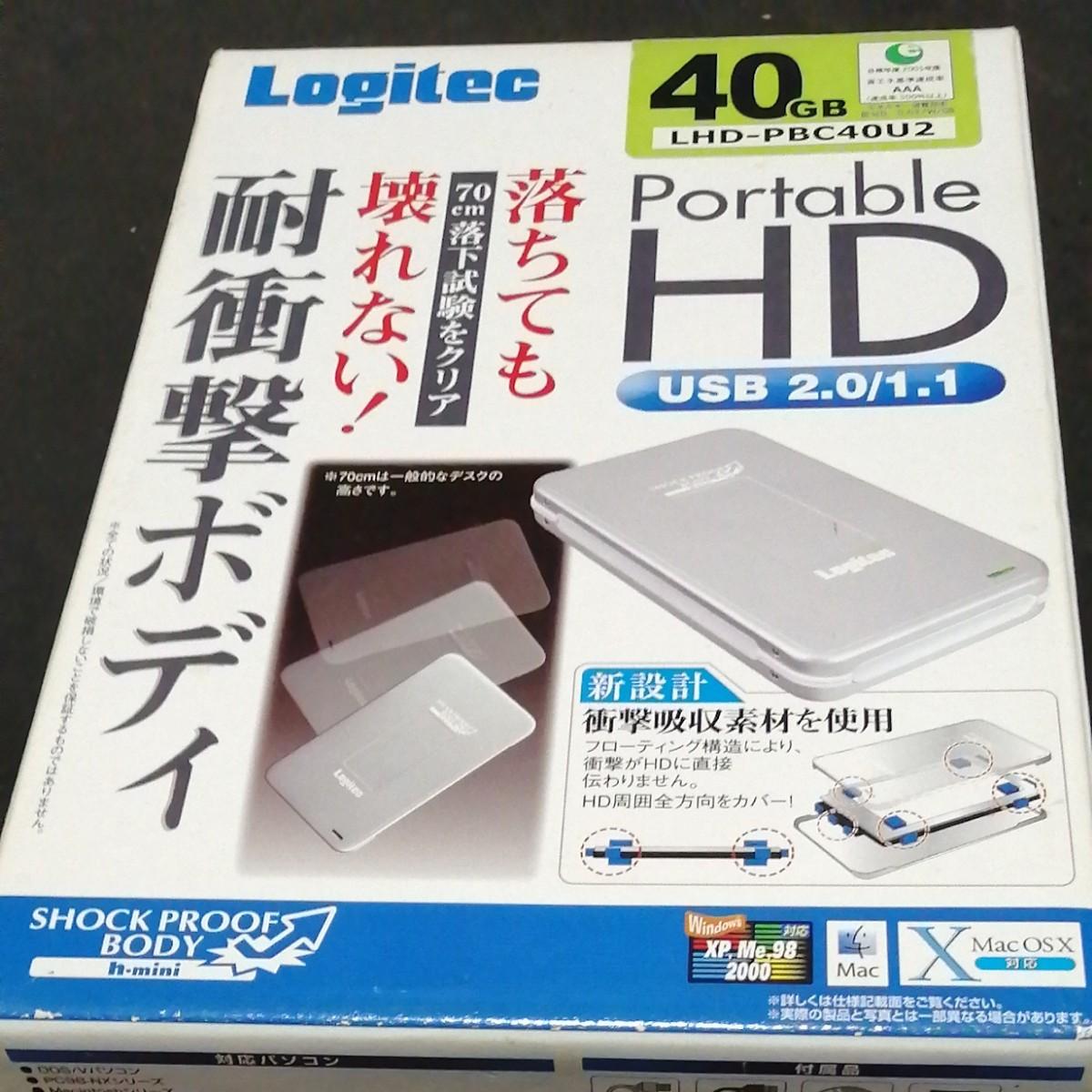 ロジテック40GBポータブルハードディスク