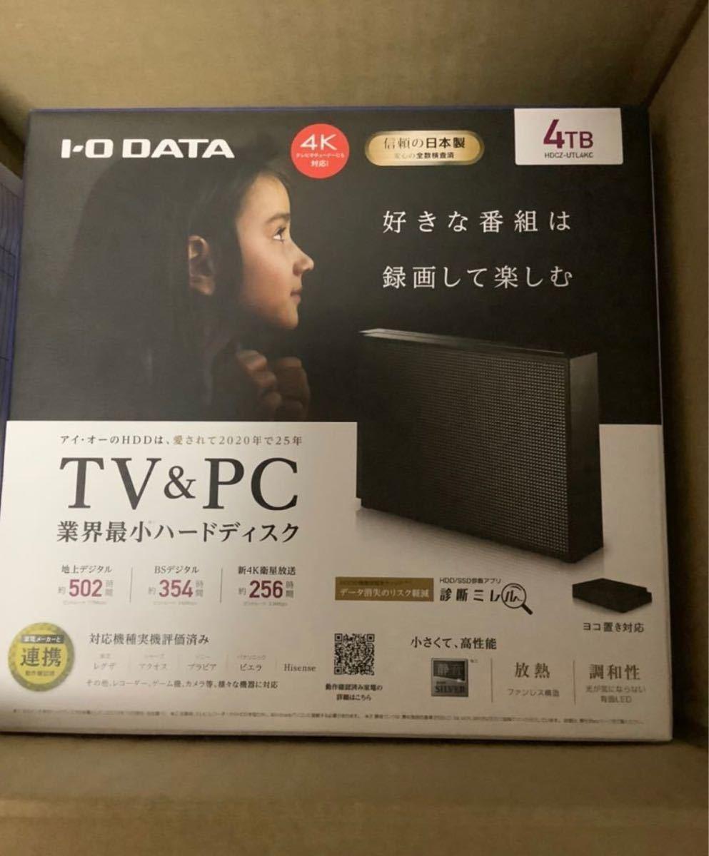 未開封/納品書有り アイ・オー・データ HDCZ-UTL4KC 4TB 外付けHDD 外付けハードディスク I-O DATA