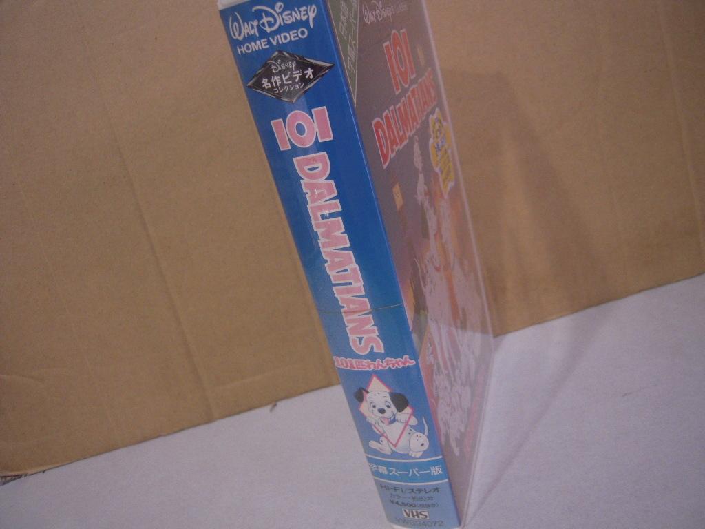 VHS 新品未開封: ディズニー「101匹わんちゃん 101 Dalmatians」字幕スーパー版