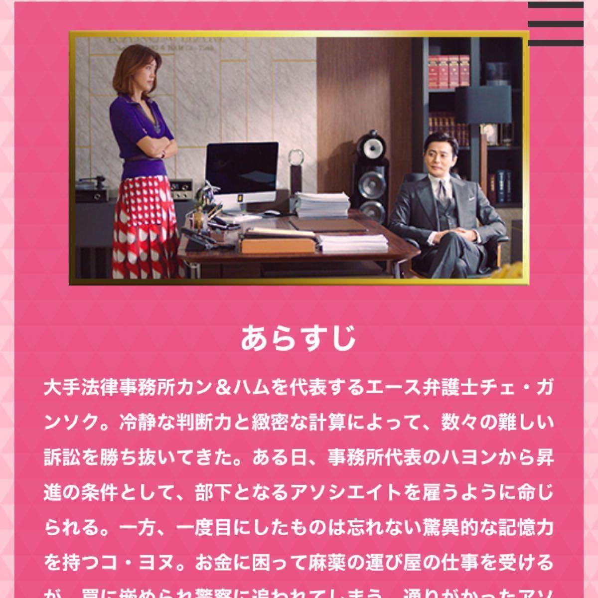 韓国ドラマブルーレイ スーツ