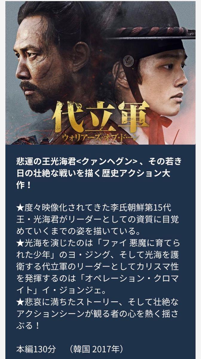 韓国映画DVD【代立軍 ウォリアーズ・オブ・ドーン】