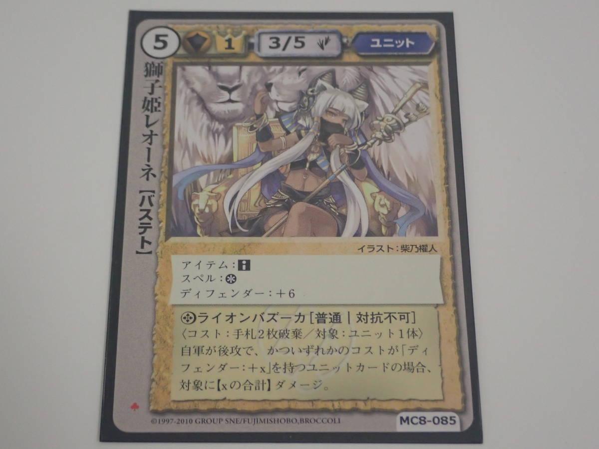モンスターコレクション:獅子姫レオーネ_画像1