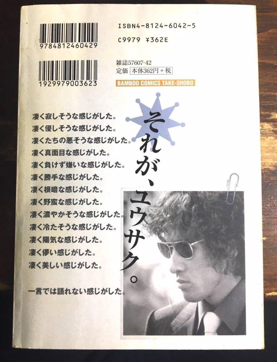コミック 松田優作物語