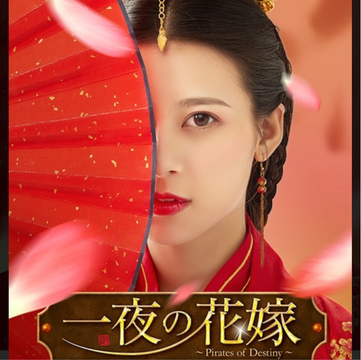 (Blu-ray)一夜の花嫁
